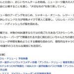 【NMB48】ヤフーニュースの記事で「NBA選手」を「NMB選手」と誤表記する事案が発生。