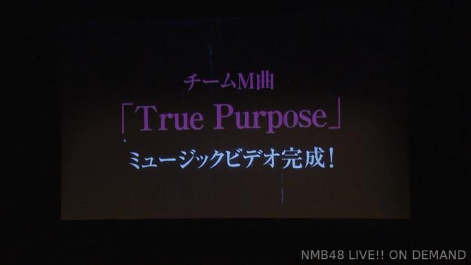 【NMB48】19thシングル「僕だって泣いちゃうよ」Type-B・チームM「True Purpose」のMVが劇場初披露。