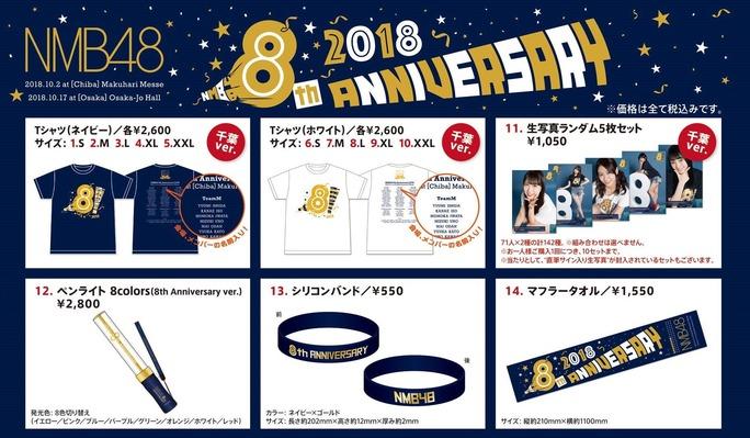 【NMB48】2018年10月2日幕張メッセ「NMB48 8th Anniversary LIVE」グッズの詳細が発表