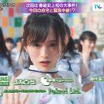 【NMB48】ABC今ちゃんの「実は・・・」エンディングに「僕だって泣いちゃうよ」が採用。