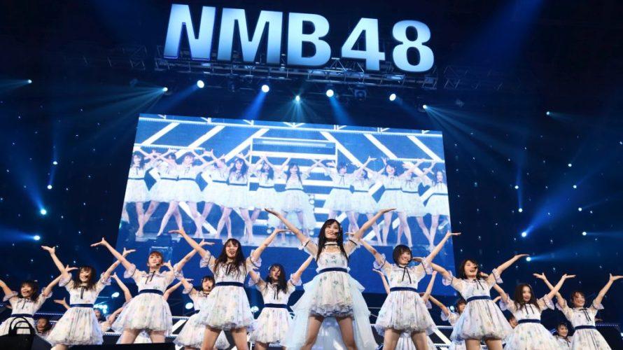 【NMB48】10月2日幕張メッセ・NMB48 8thAnniversary Liveのアザーショット・オフショット。