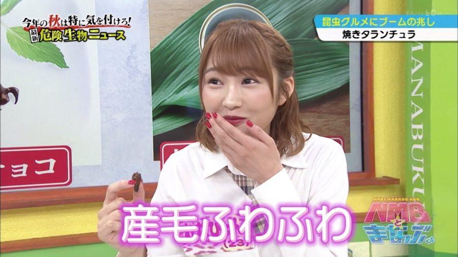 【NMB48】10月5日NMBとまなぶくんキャプ画像。焼きタランチュラの産毛はふわふわ。