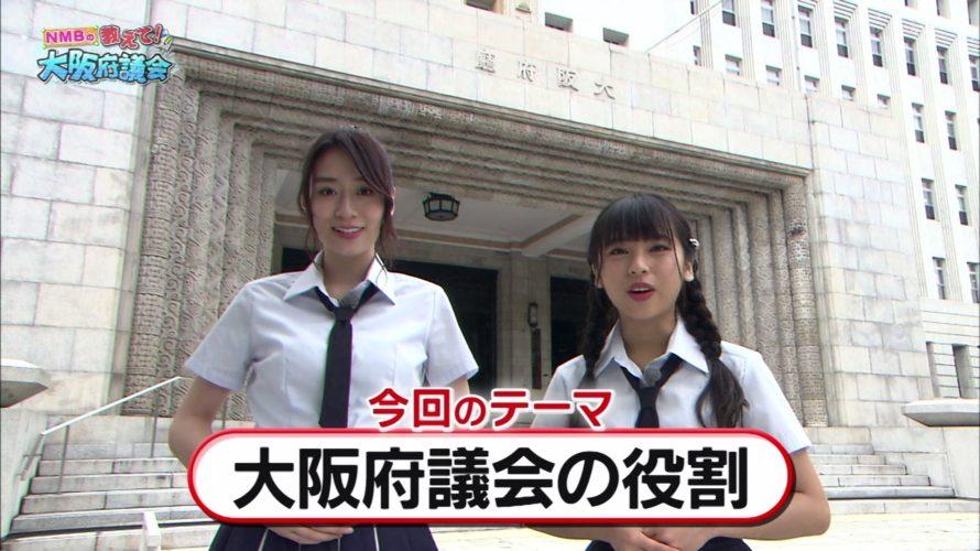 【内木志/山尾梨奈】ここちゃん・やまりなが出演、NMBの教えて!大阪府議会♯1キャプ画像。