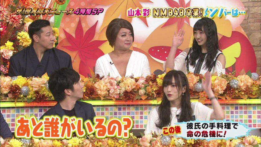 【山本彩/山本彩加】さや姉・あーやん出演、10月9日世界仰天ニュース4時間SPキャプ画像。