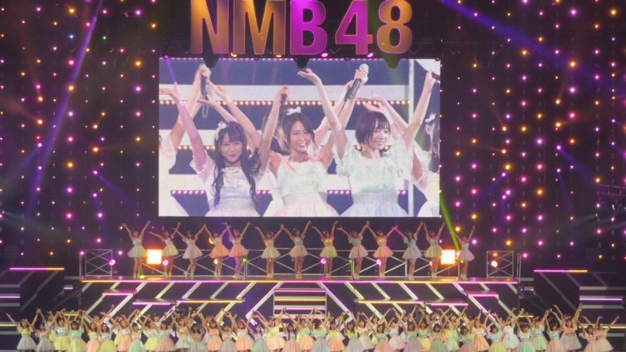 【NMB48】10月17日 NMB48 8thAnniversary LIVE@大阪城ホール・セットリストとLIVE画像【更新中】
