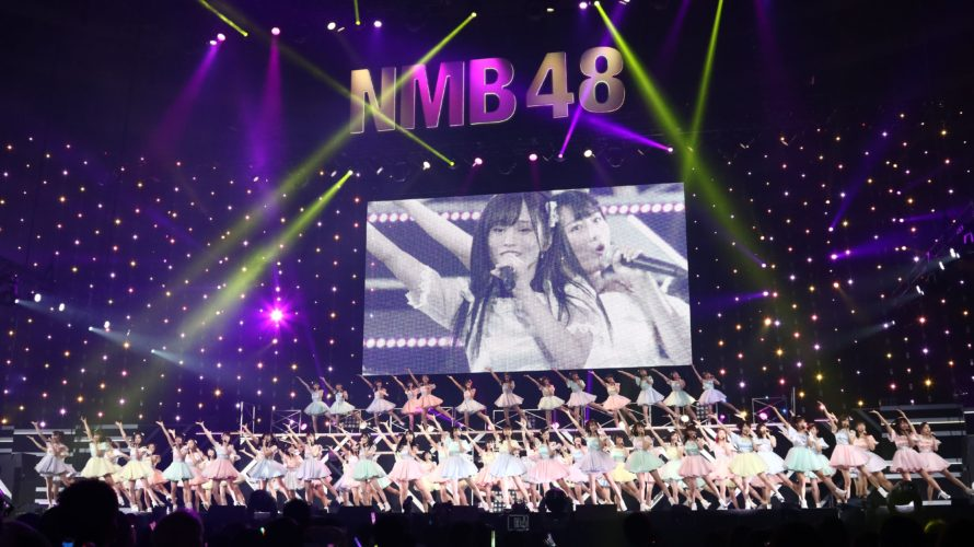 【NMB48】大阪城ホール開催・NMB48 8th Anniversary Liveのアザーショットが大量アップ。