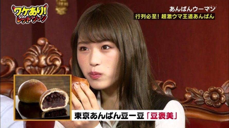 【渋谷凪咲】なぎさ出演・10月20日ワケあり!レッドゾーンキャプ画像。あんぱんって単語よく聞くな、