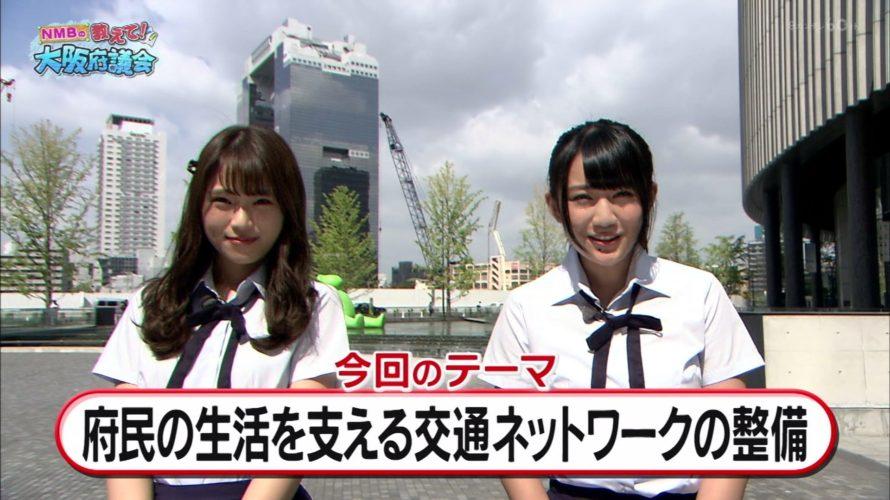 【久代梨奈/渋谷凪咲】りなっち・なぎさ出演「NMBの教えて!大阪府議会」♯3キャプ画像。