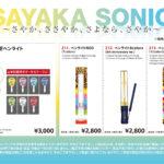 【NMB48】10月27日山本彩卒業コンサート・SAYAKA SONICのグッズが発表