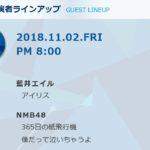【NMB48】11/2のMステに「365日の紙飛行機」と「僕だって泣いちゃうよ」で出演決定。