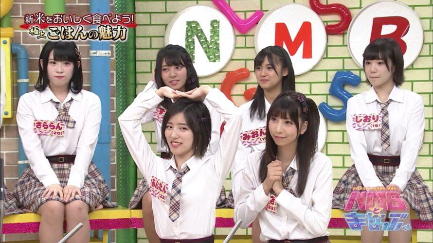 【NMB48】10月26日NMBとまなぶくんキャプ画像。ごはんのお供にみぃーきがときめく。