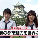 【磯佳奈江/植村梓】いそちゃん・あずさ出演「NMBの教えて!大阪府議会」♯4キャプ画像。
