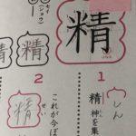 【小嶋花梨】こじりん、今回のらじこーでも常識クイズで罰ゲーム獲得。漢字ドリルが中々強い。