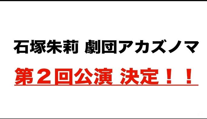 【石塚朱莉】劇団アカズノマ・2019年1月に第二回公演「夜曲 nocturne」が決定。