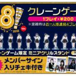 【NMB48】大阪城ホール・8th Anniversary LIVEのグッズ販売詳細。