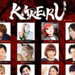 【内木志】ここちゃんがノンバーバルの舞台『KAKERU』出演。