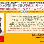 【NMB48】10月17日の深夜1時から「NMB48山本彩のオールナイトニッポン」 が放送決定。