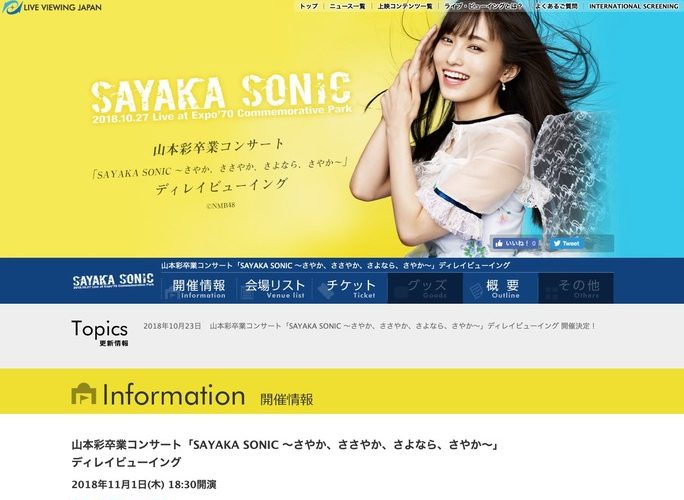 【NMB48】山本彩卒業コンサート・SAYAKA SONICが11月1日に全国各地の映画館でディレイビューイング開催