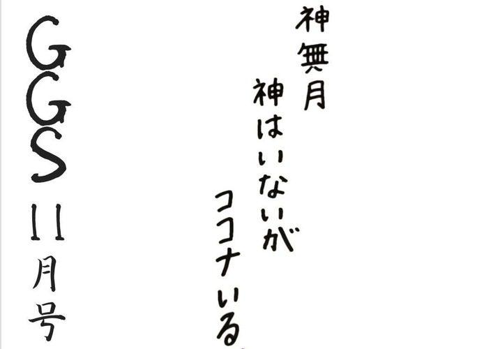 【梅山恋和】GGS11月号がブログで公開。神無月 神はいないが ココナいる。