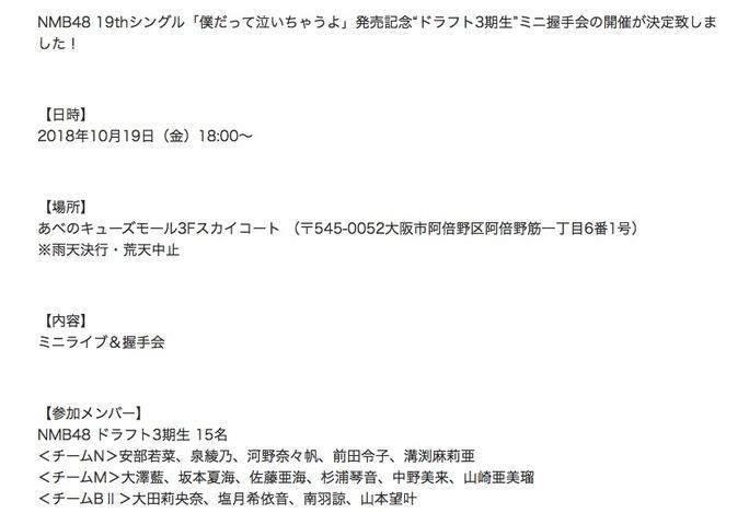 【NMB48】10月19日18時からあべのキューズモールでドラ3が発売記念イベント。