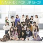 【NMB48】10月16日からHMV&BOOKS SHINSAIBASHIで「NMB48 POP UP SHOP」がオープン。