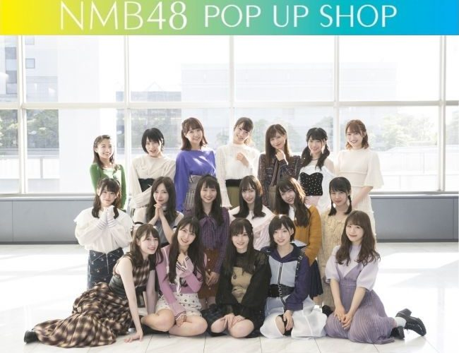 【NMB48】10月16日からHMV&BOOKS SHINSAIBASHIで「NMB48 POP UP SHOP」がオープン。