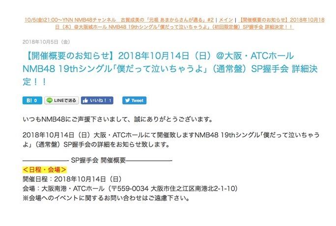 【NMB48ATCホール、大阪城ホール、パシフィコ横浜の「僕だって泣いちゃうよ」SP握手会の詳細が発表。