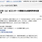 【NMB48】10月27日のコンサート当日・大阪モノレールが増便。