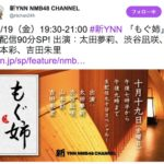 【太田夢莉/渋谷凪咲/山本彩/吉田朱里】10月19日19時30分から新YNNで「もぐ姉」が生配信。