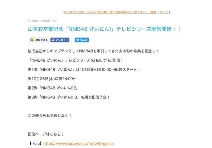 【NMB48】10月26日から「NMB48 げいにん!」シリーズがHuluで配信スタート。