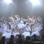 【NMB48】19thシングル「僕だって泣いちゃうよ」が劇場で初披露。