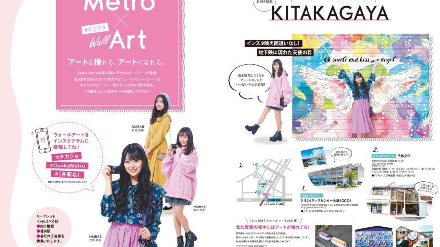 【白間美瑠/村瀬紗英/梅山恋和】「Osaka Metro × Wall Art」#チカジョ のキャラクターにみるるん・さえぴぃ・ココナが登場。