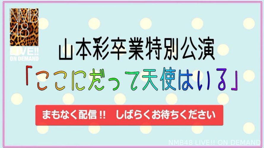 【NMB48】山本彩卒業特別公演「ここにだって天使はいる」キャプ画像と実況など。