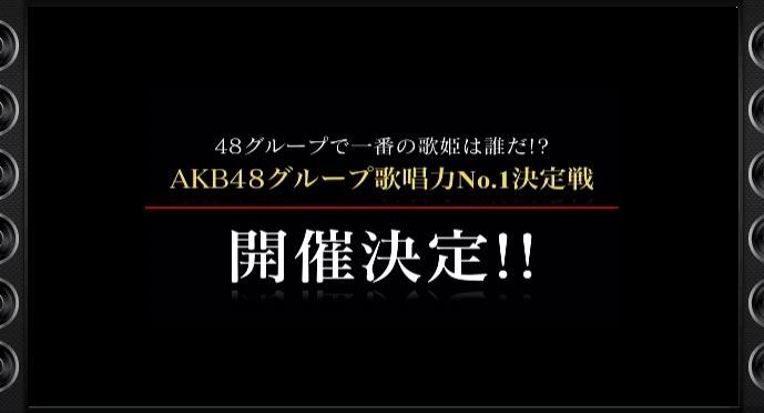 【NMB48】決勝は1月11日赤坂ACTシアター「AKB48グループ歌唱力No.1決定戦」が開催。