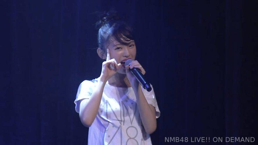 【NMB48】「僕だって泣いちゃうよ」の研究生バージョンが劇場公演初披露。