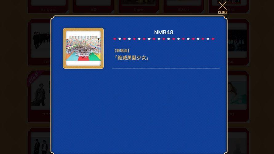 【NMB48】ベストヒット歌謡祭2018は新キャプテン小嶋花梨センターで「絶滅黒髪少女」を披露。