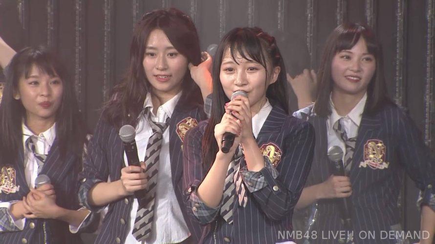 【NMB48】チームN公演メドレーが「嘘つきマシーン→空から愛が降って来る」に変更。