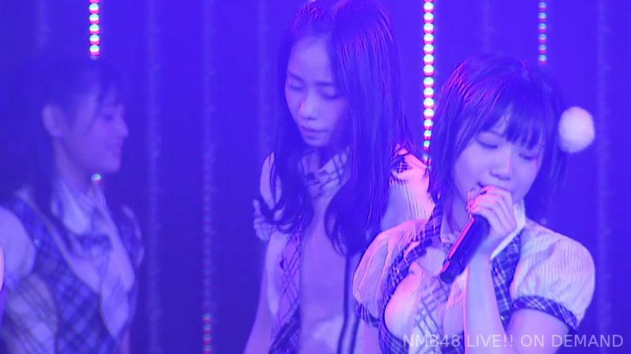 【NMB48】チームBⅡ公演メドレーが「職務質問→空腹で恋愛をするな」に変更。