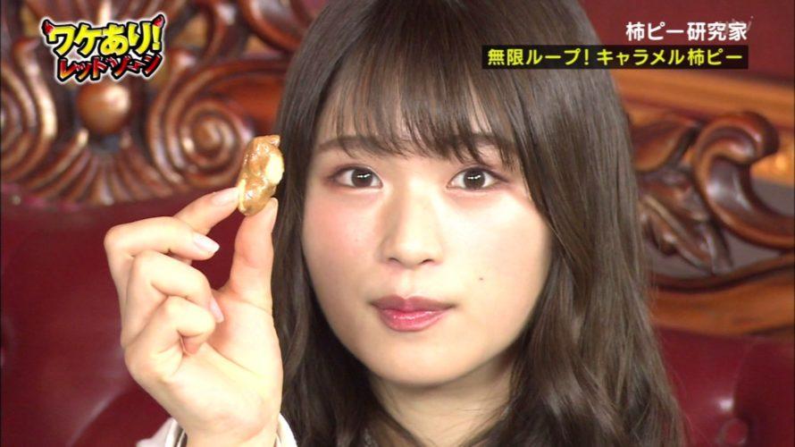 【渋谷凪咲】なぎさ出演、11/10ワケあり!レッドゾーンキャプ画像。柿ピー好きすぎ元NHKアナ。