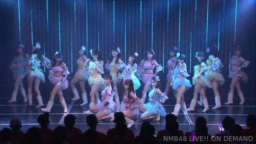 【NMB48】チームM公演メドレーが「True Purpose→結晶」に変更。