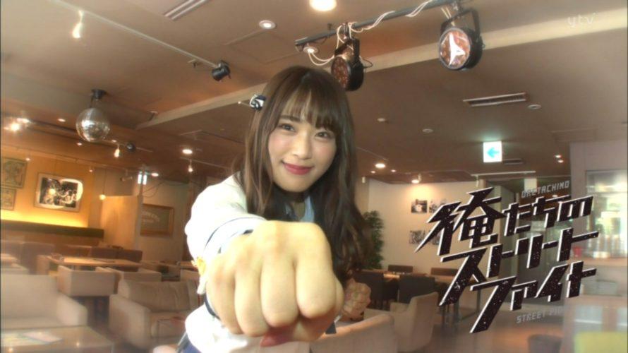 【渋谷凪咲】11/12放送なぎさ初MC「俺たちのストリートファイト」キャプ画像。