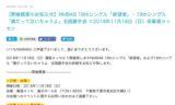 【NMB48】11月18日幕張メッセ開催「欲望者」「僕だって泣いちゃうよ」全国握手会の概要。