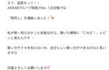【菖蒲まりん】AKB48グループ歌唱力No.1決定戦でマリンが「異邦人」を選んだ理由。