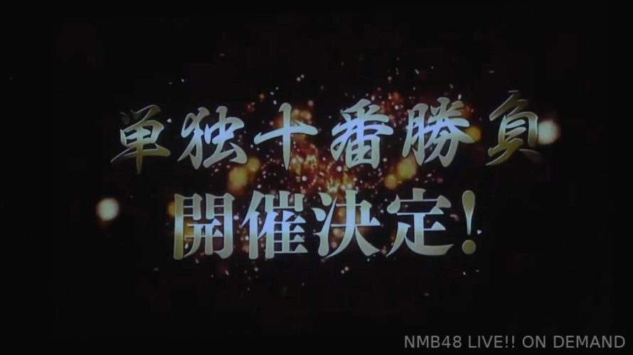 【NMB48】12/1からスタート「NMB48劇場スペシャルウイーク第二弾・単独十番勝負」が開催。
