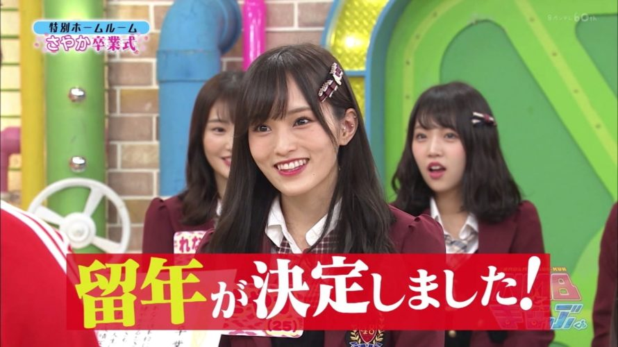【NMB48】11月16日NMBとまなぶくんキャプ画像。さや姉、お疲れさm…留年w