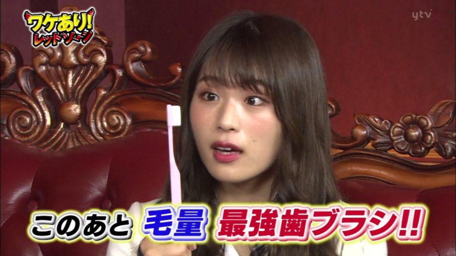 【渋谷凪咲】なぎさ出演、ワケあり!レッドゾーンキャプ画像。歯ブラシと歯磨き粉。