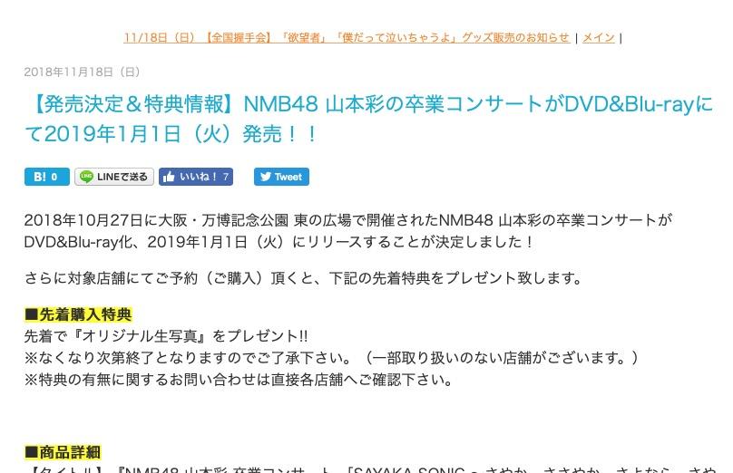 【NMB48】山本彩卒業コンサート・SAYAKA SONICのDVD・Blu-rayが販売決定。