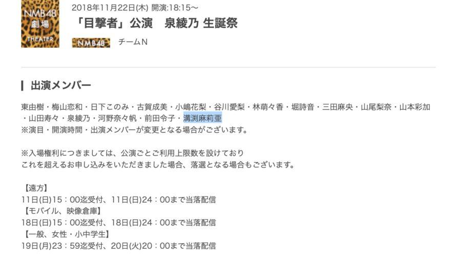 【溝渕麻莉亜】11月22日「目撃者」公演・泉綾乃生誕祭でまりりんが初日。