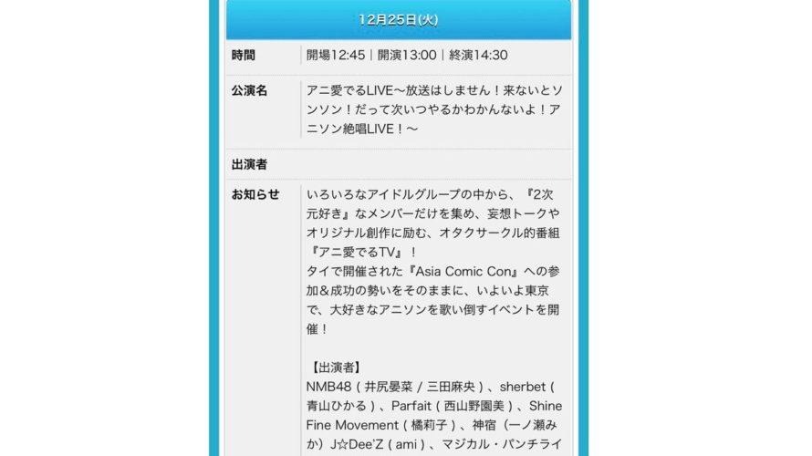 【井尻晏菜/三田麻央】あんたん・まおきゅん出演の「アニ愛でるTV」が12月25日にヨシモト∞ホールでライブを開催。