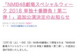 【NMB48】単独十番勝負・第二弾の追加公演「あなたは誰?~金子支配人殺人事件~」が発表。